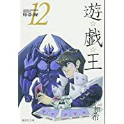 遊☆戯☆王 12 (集英社文庫―コミック版)