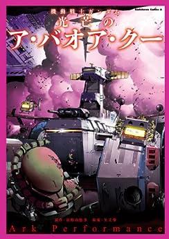 [Ark Performance]の機動戦士ガンダム 光芒のア・バオア・クー (角川コミックス・エース)