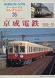 アーカイブセレクション(36) 京成電鉄 1950-1970 2016年 08 月号 [雑誌]: 鉄道ピクトリアル 別冊