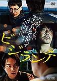 ビジランテ[DVD]