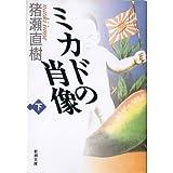 ミカドの肖像〈下〉 (新潮文庫)