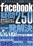 いまさら人には聞けないfacebookの疑問250 (三才ムック vol.504)