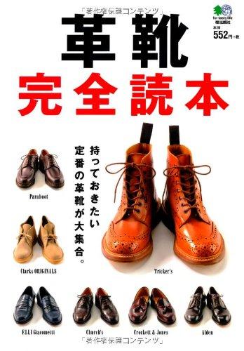 革靴完全読本の詳細を見る