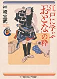 シリーズ江戸学  江戸に学ぶ「おとな」の粋 (角川ソフィア文庫)