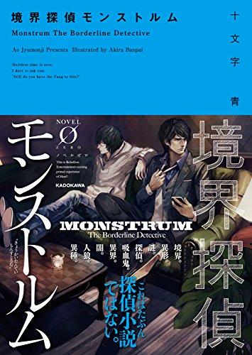 境界探偵モンストルム (Novel 0) /