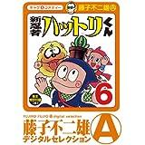 新 忍者ハットリくん(6) (藤子不二雄(A)デジタルセレクション)
