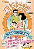 クレヨンしんちゃんスペシャル シロ&もうすぐ4人家族編 (アクションコミックス COINSアクションオリジナル)