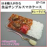 日本職人が作る 食品サンプル iPhone7ケース/アイフォンケース カレーライス ストラップ付き IP-710