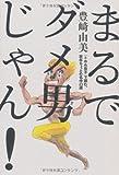 まるでダメ男じゃん!:「トホホ男子」で読む、百年ちょっとの名作23選 (単行本)