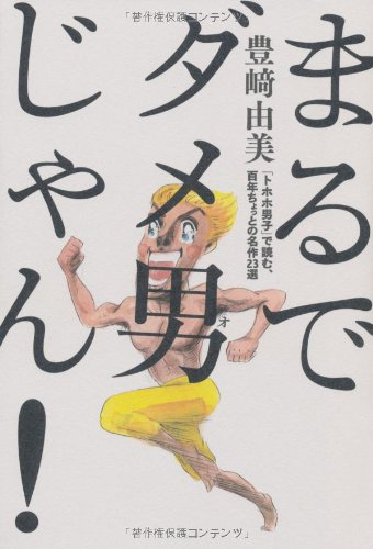 まるでダメ男じゃん!:「トホホ男子」で読む、百年ちょっとの名作23選