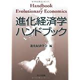 進化経済学ハンドブック