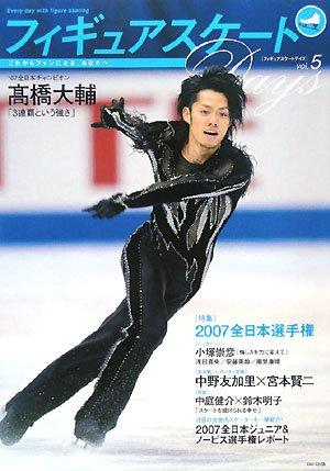 フィギュアスケートDays〈vol.5〉
