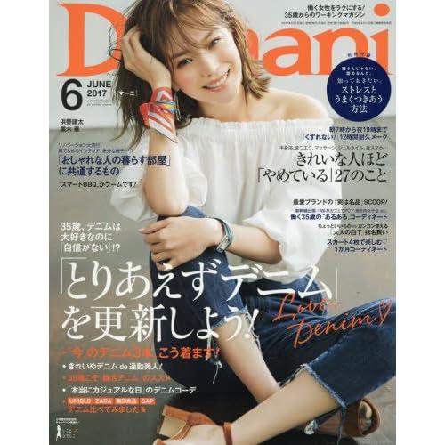 Domani(ドマーニ) 2017年 06 月号 [雑誌]