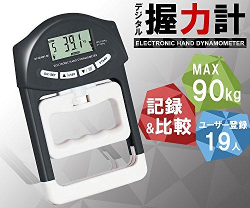 (マッスルプロジェクト) デジタル握力計 シンプル操作 測定値:0~90㎏ 電池付 (記録機能) (比較機能) (ユーザー登録可能数:MAX19人)(デジタル表示) 体力測定(握力) (筋力) 健康診断 健康管理 BS-HDM01-BK