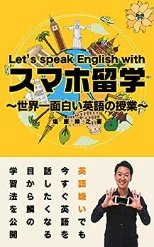[塩原祥之]のLet's speak English with スマホ留学: 世界一面白い英語の授業