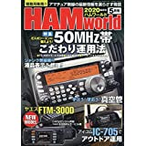 HAM World 2020年 05 月号 [雑誌]