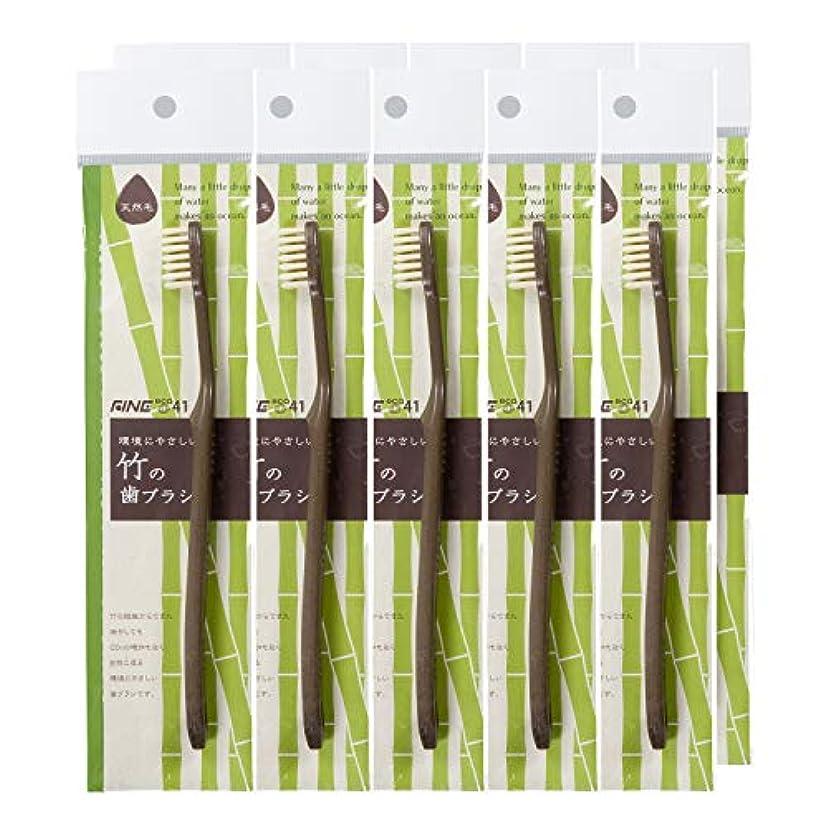 自分手段領事館【FINE ファイン】FINEeco41 竹の歯ブラシ 天然毛タイプ 10本セット