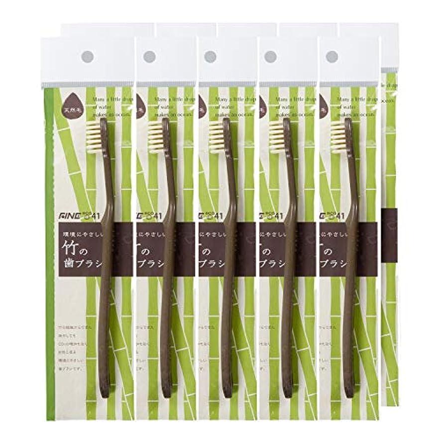 不名誉な家畜可聴【FINE ファイン】FINEeco41 竹の歯ブラシ 天然毛タイプ 10本セット