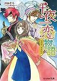 千夜一恋物語 ライトノベル 1-2巻セット