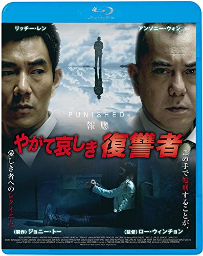 やがて哀しき復讐者[Blu-ray/ブルーレイ]