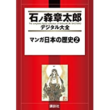 マンガ日本の歴史(2) (石ノ森章太郎デジタル大全)