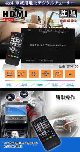 高精細度 HDMI対応 車載地上デジチューナー 12V専用 フルセグ/ワンセグ自動切換「DT4100」