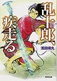 乱十郎、疾走る (光文社時代小説文庫)