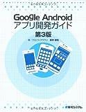 GoogleAndroidアプリ開発ガイド第3版