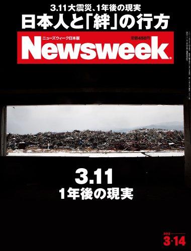 Newsweek (ニューズウィーク日本版) 2012年 3/14号 [雑誌]の詳細を見る