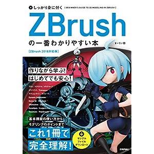 しっかり身に付く ZBrushの一番わかりやすい本