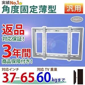 [34-50型]汎用/テレビ壁掛け金具/液晶・LED・プラズマ(シルバー) - PLB-ACE-104MS