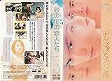 砂の上の恋人たち vol.3 [VHS]