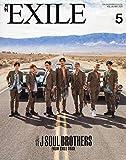 月刊EXILE(エグザイル) 2020年 05 月号 [雑誌]