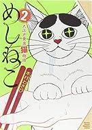 めしねこ 大江戸食楽猫物語(2) (KCデラックス)