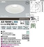 コイズミ 高気密LED ダウンライト AD70999L 【昼白色】