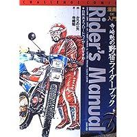 漫画DE入門 寺崎勉の野宿ライダーブック (チャレンジコミックシリーズ)