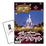 景品セット (新年会 二次会 パーティー) ディズニーランドペアチケット (特大A3パネル・目録) 景品スタイル