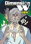 ディメンションW 第16巻