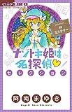 ナゾトキ姫は名探偵セレクション 絆ミステリー (ちゃおコミックススペシャル)
