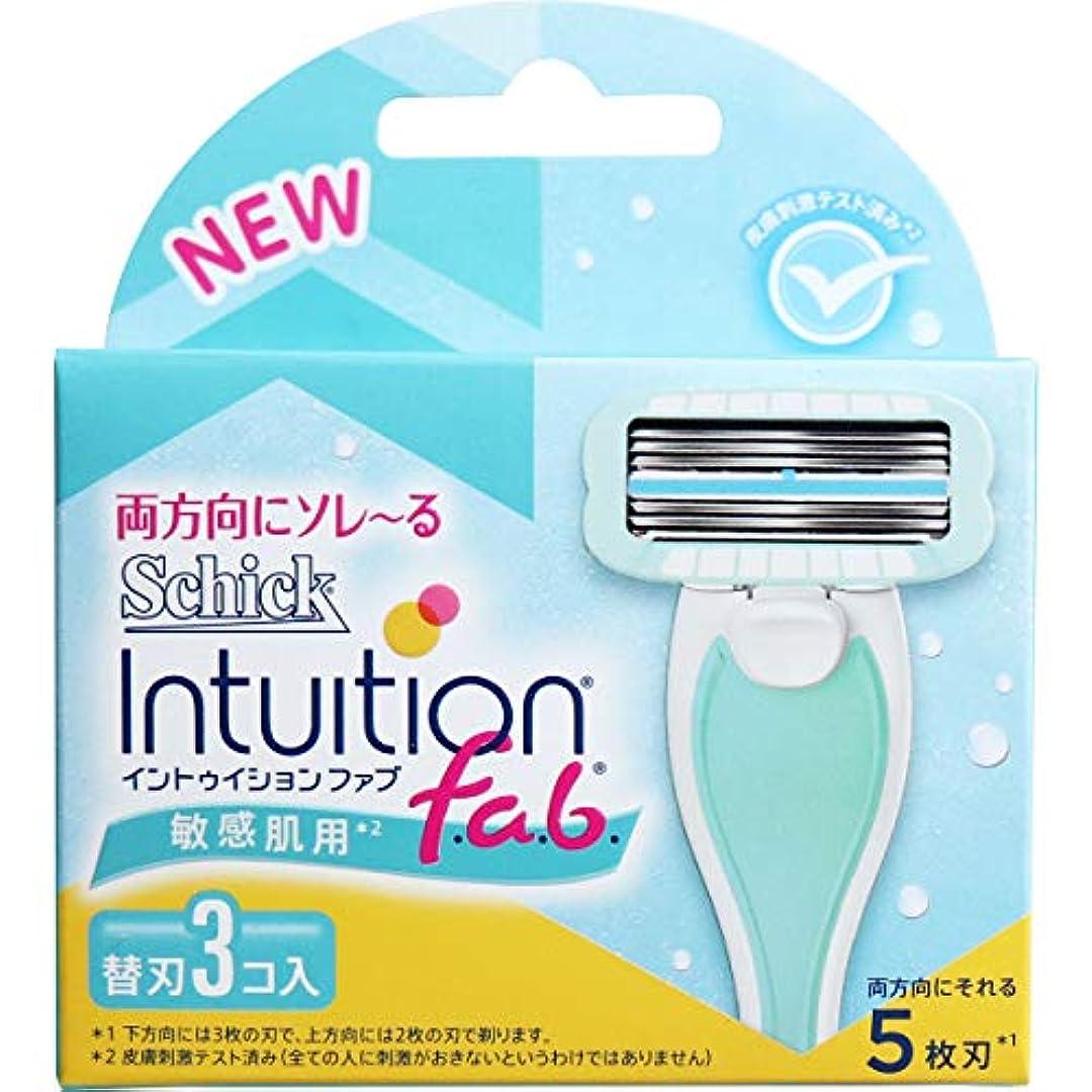 ラベ粘液線シック イントゥイション ファブ 敏感肌用 替刃3個入(単品)