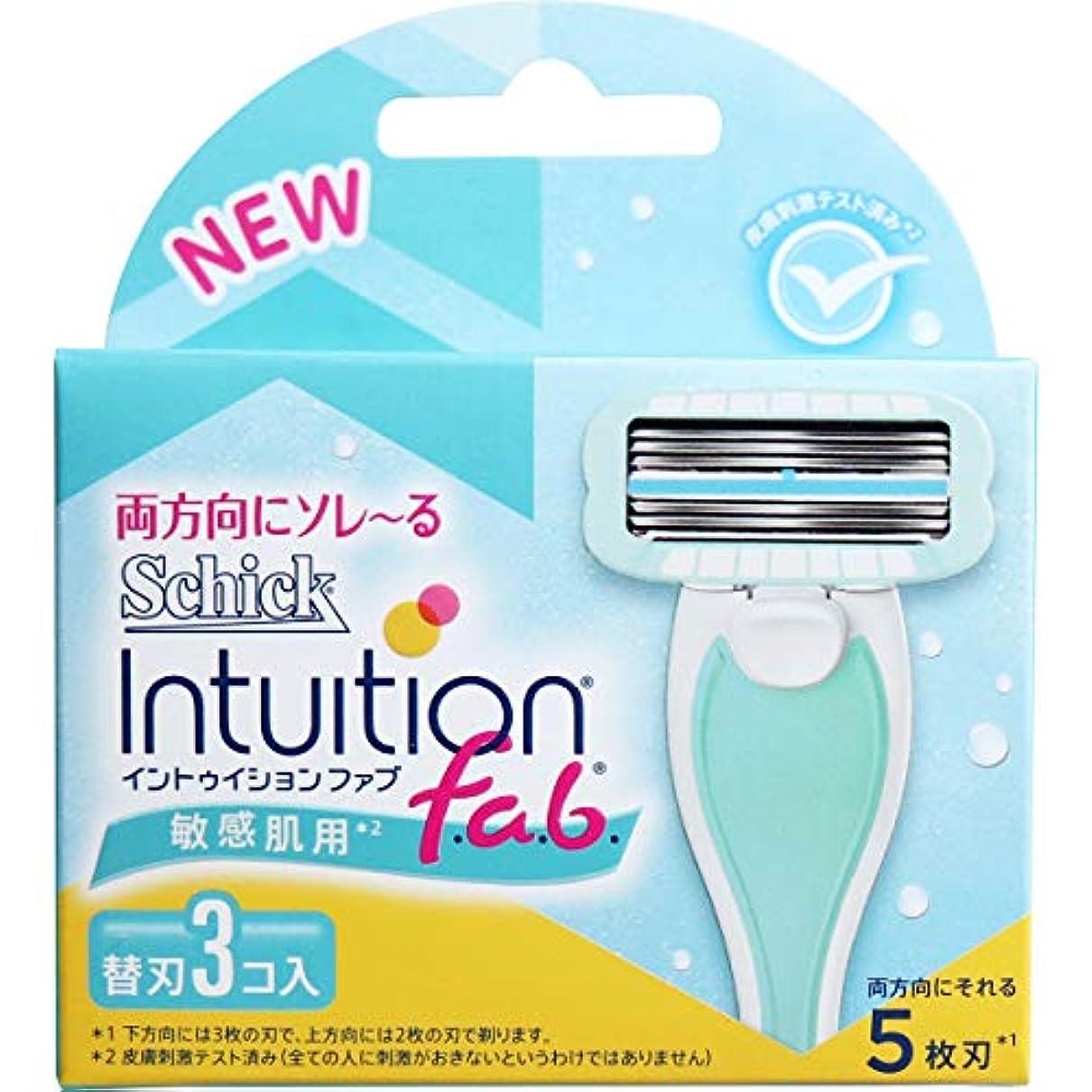 掃くシネマ大腿シック イントゥイション ファブ 敏感肌用 替刃3個入×5個セット(管理番号 4903601688072)