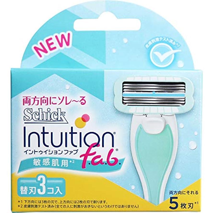 協会オーディションインデックスシック イントゥイション ファブ 敏感肌用 替刃3個入×5個セット