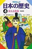 学研まんが 日本の歴史 (4) 栄える貴族―平安時代