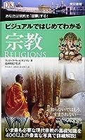ビジュアルではじめてわかる宗教