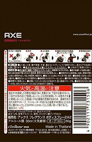 アックス フレグランスボディスプレー エッセンス 60g (パウダリーフローラルのさりげない香り)