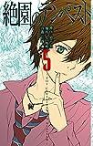 絶園のテンペスト 5巻 (デジタル版ガンガンコミックス)