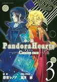 小説 PandoraHearts ~Caucus race3~ (Gファンタジーノベルズ)
