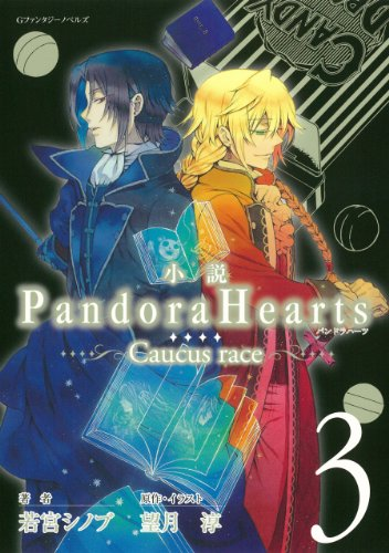 小説 PandoraHearts ~Caucus race3~ (Gファンタジーノベルズ)の詳細を見る