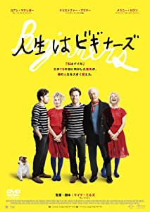 人生はビギナーズ [DVD]