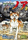 銀牙伝説ノア (3) (ニチブンコミックス)